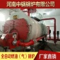 �L期供��  新型燃油蒸汽��t  WNS1-1.0-Y�P式燃油蒸汽��t